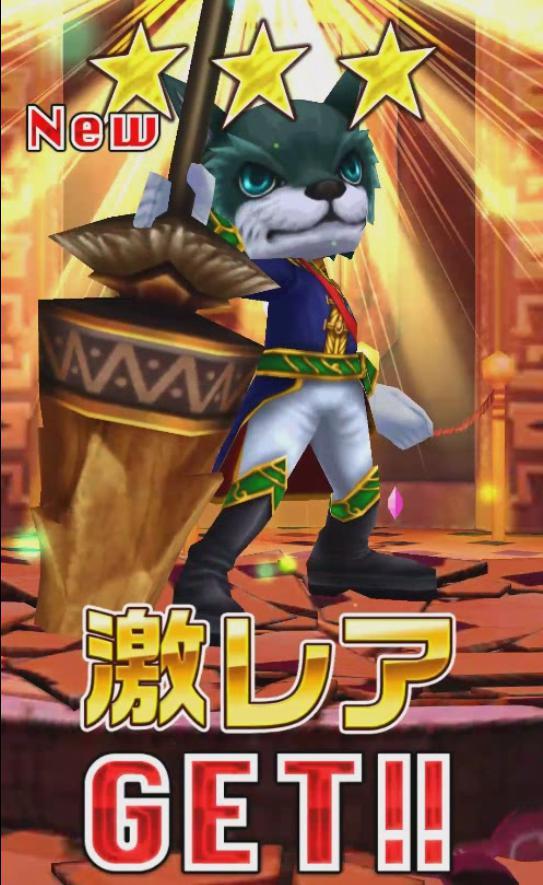 白猫プロジェクト ガチャ★3 ヴォルワーグ(ランサー)