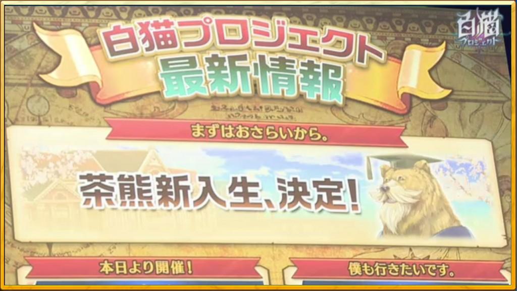 白猫ニコ生最新情報002