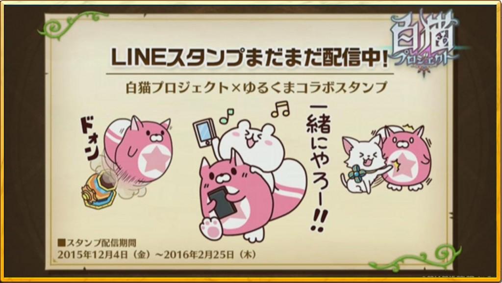 白猫ニコ生最新情報017