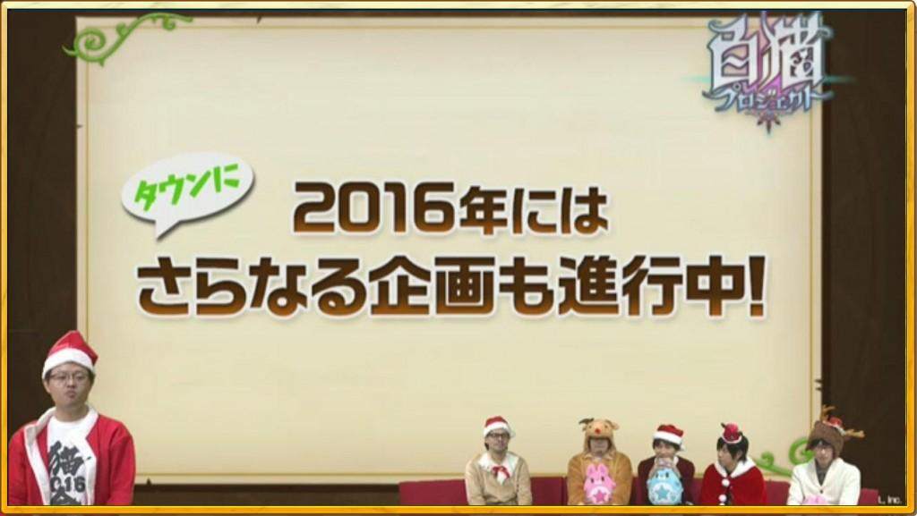 白猫ニコ生最新情報2015月12月24日035