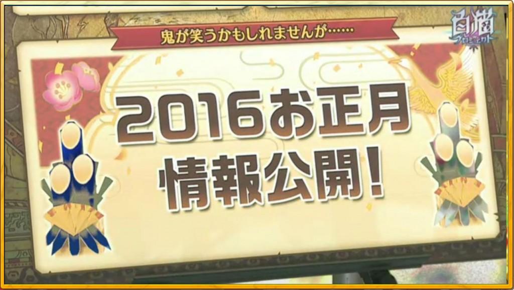 白猫ニコ生最新情報2015月12月24日036