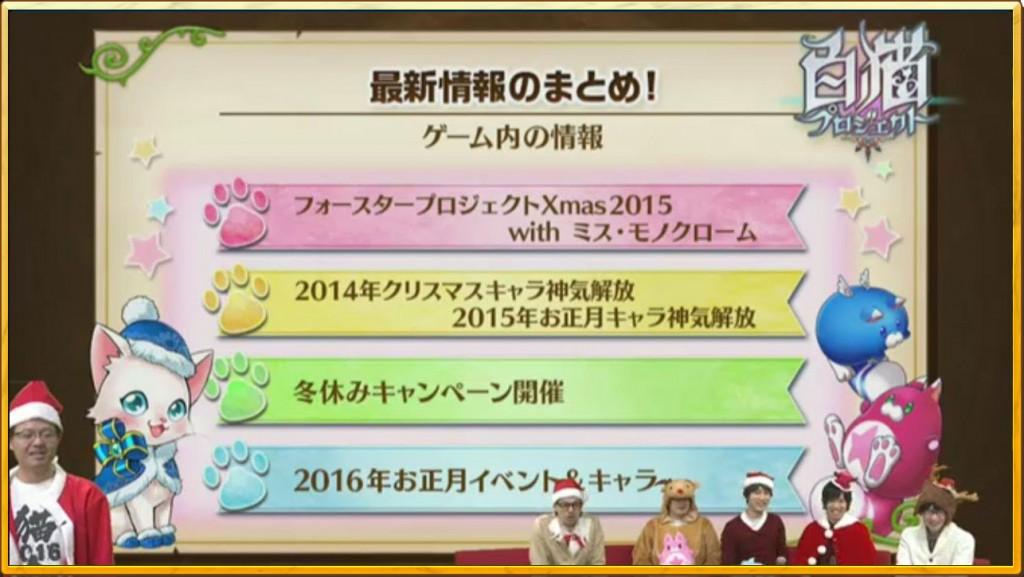 白猫ニコ生最新情報2015月12月24日052