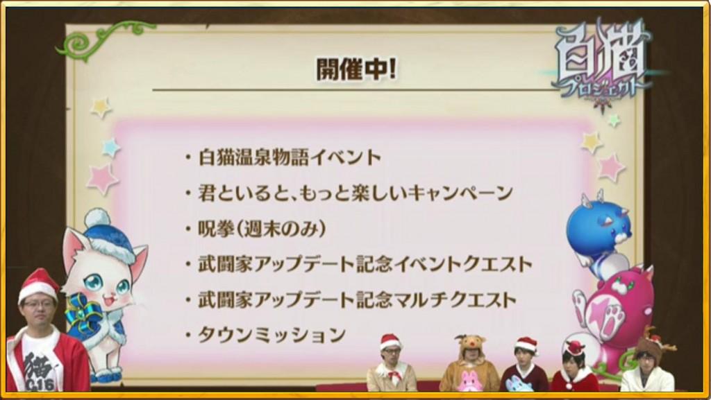 白猫ニコ生最新情報2015月12月24日054