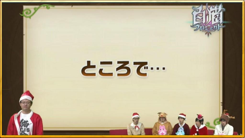 白猫ニコ生最新情報2015月12月24日055