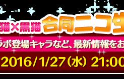 【白猫】黒猫コラボ第2弾2016合同ニコ生