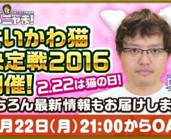 【白猫】ニコ生20162月22日_さいかわ猫決定戦2016