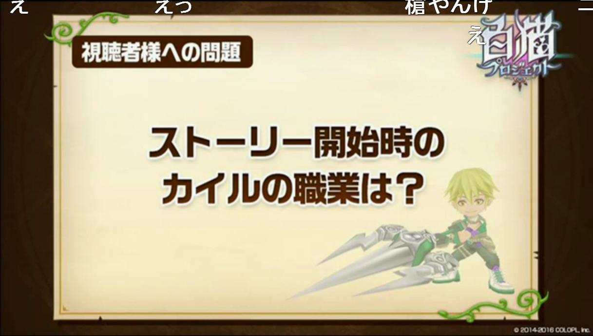 【白猫】ニコ生20162月22日_さいかわ猫決定戦201623