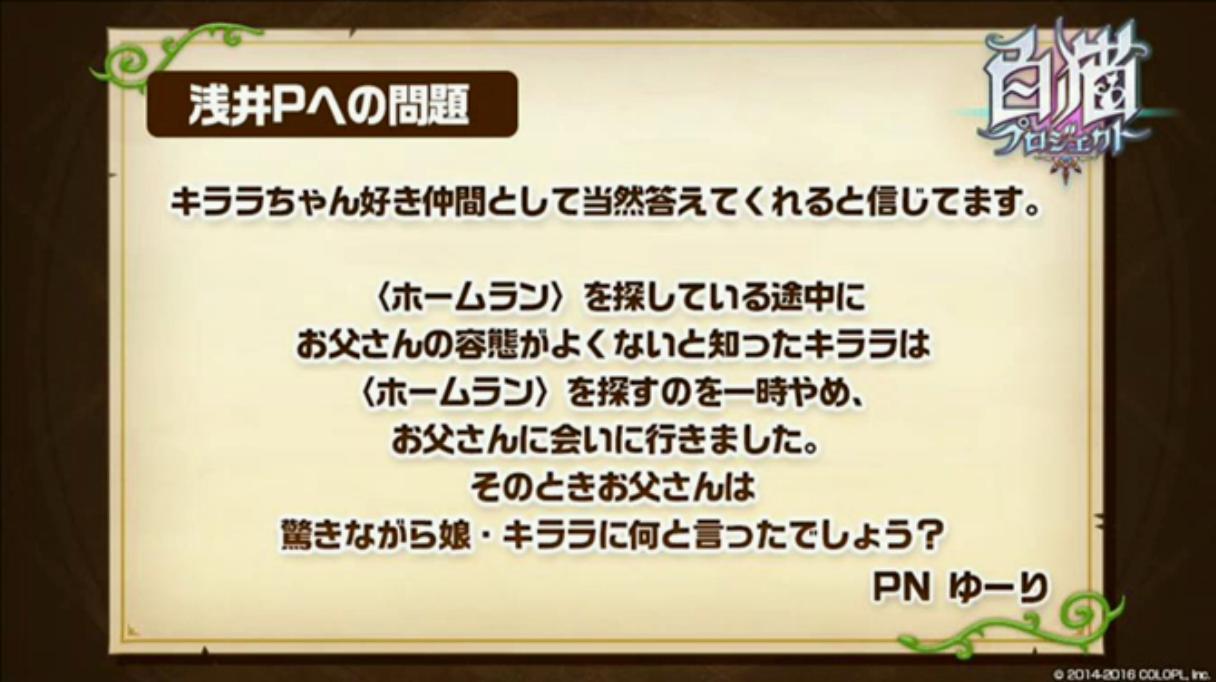 【白猫】ニコ生20162月22日_さいかわ猫決定戦201631
