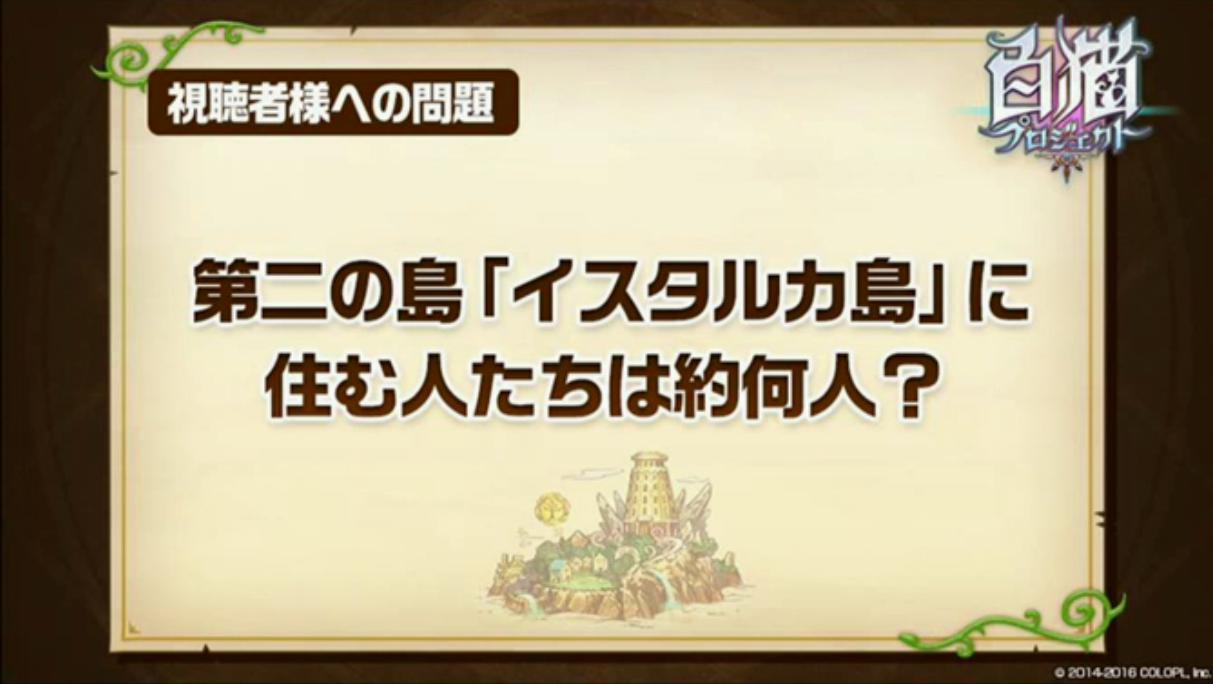 【白猫】ニコ生20162月22日_さいかわ猫決定戦201650