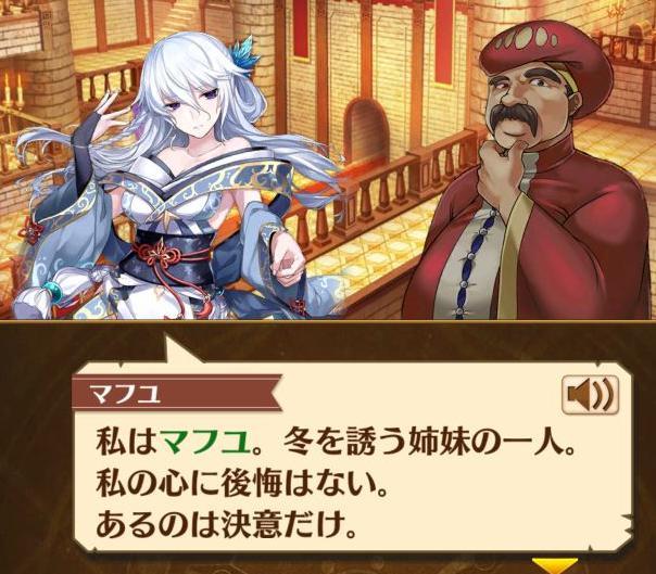 【白猫】ロッカⅡイベント攻略『Snow Fairy Tale2』マフユ