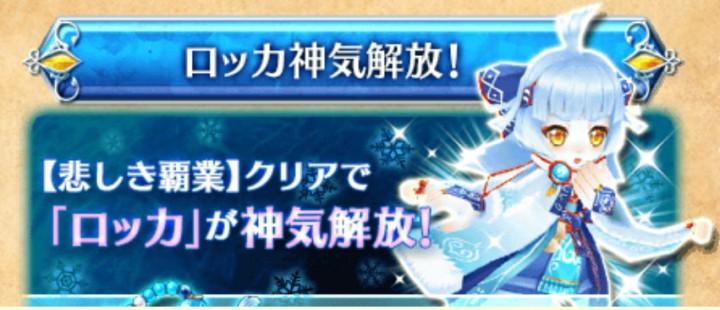 【白猫】ロッカⅡイベント攻略『Snow-Fairy-Tale2』神気解放
