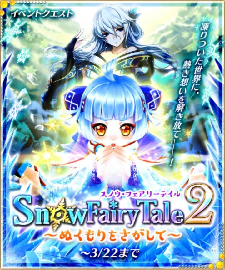 【白猫】ロッカⅡイベント攻略『Snow Fairy Tale2』top
