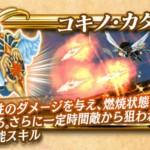 【白猫】アエル・ペリステリ:羽/翼弓アイオロスシリーズ武器評価