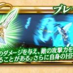 白猫:アナタラクシ・アエトス:羽/翼槍アイオロスシリーズ武器評価