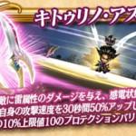 【白猫】スィエラ・バゴニ:羽/翼双剣アイオロスシリーズ武器評価