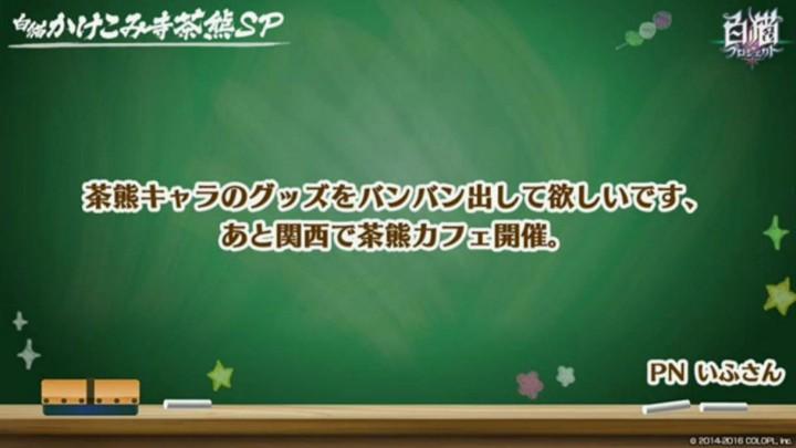 【白猫】ニコ生20163月23日_茶熊学園2016025