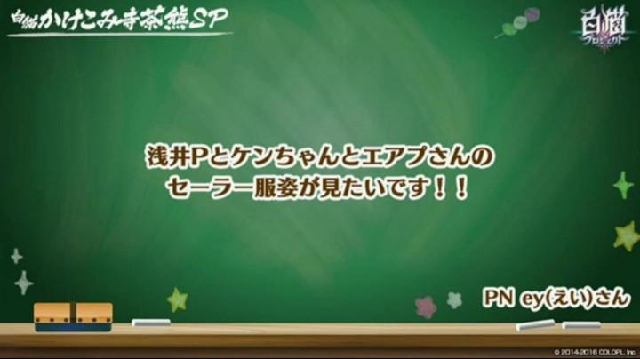 【白猫】ニコ生20163月23日_茶熊学園2016026