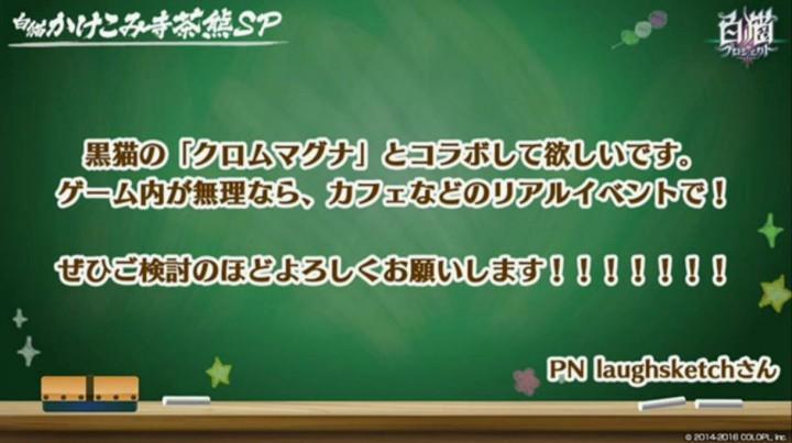 【白猫】ニコ生20163月23日_茶熊学園2016029