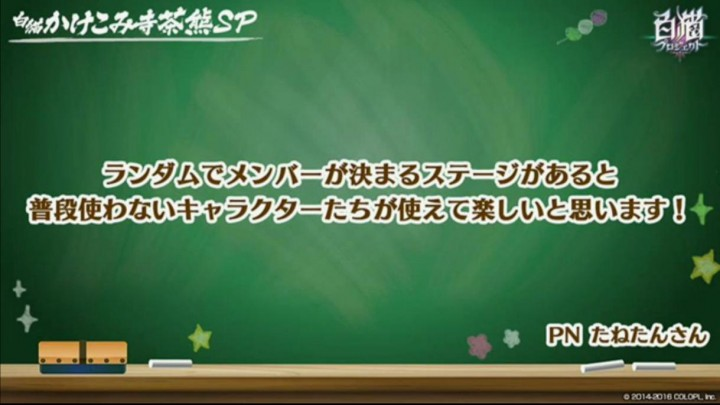 【白猫】ニコ生20163月23日_茶熊学園2016034