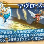 【白猫】プノエー・ククヴァヤ/羽(翼)斧武器評価・アイオロスシリーズ