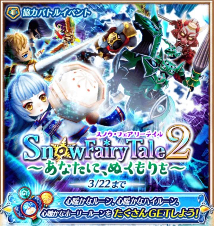 【白猫】ロッカ2協力バトルイベント攻略『Snow Fairy Tale2~あなたに、ぬくもりを~』top