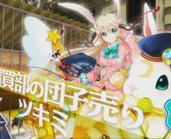 【白猫】茶熊ツキミウサギライダー_竜(ドラゴンライダー)