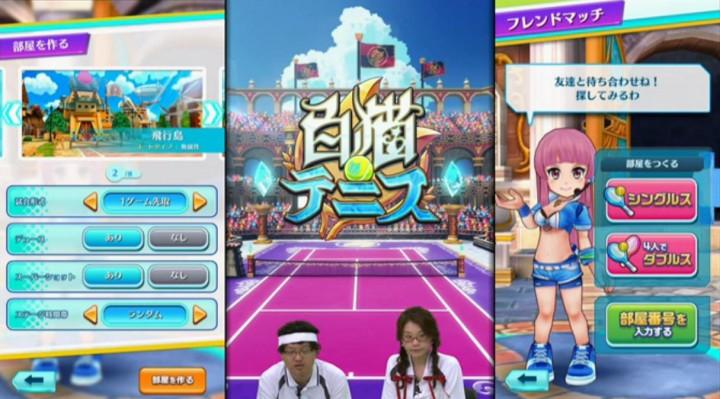 【白猫】ニコ生5月26日テニス16