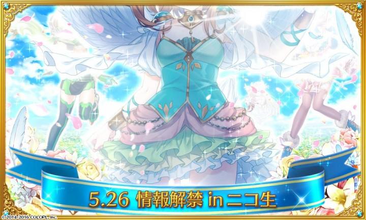 【白猫】ニコ生5月26日最新情報新イベント情報