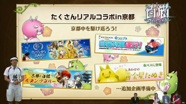 【白猫】ニコ生5月26日最新情報10