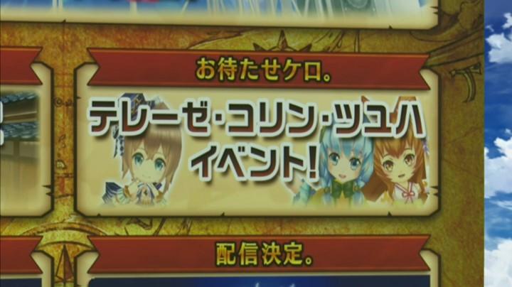 【白猫】ニコ生5月26日最新情報14