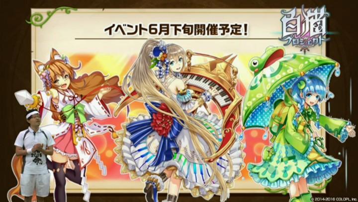 【白猫】ニコ生5月26日最新情報15