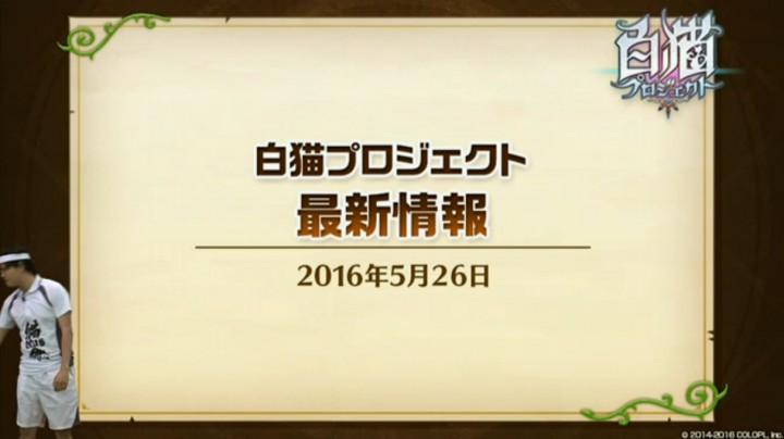 【白猫】ニコ生5月26日最新情報2
