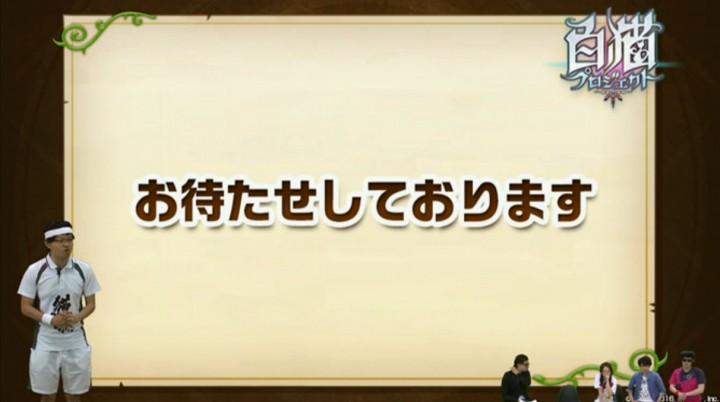 【白猫】ニコ生5月26日最新情報25