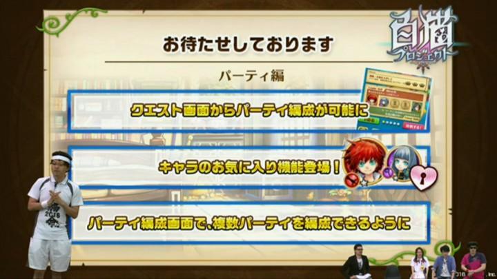 【白猫】ニコ生5月26日最新情報26