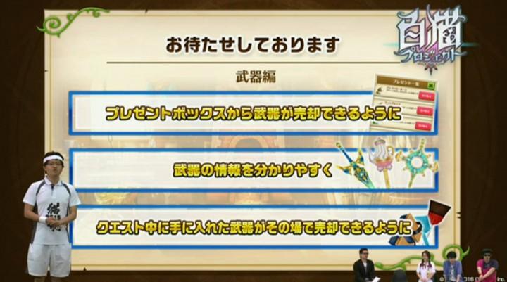 【白猫】ニコ生5月26日最新情報27
