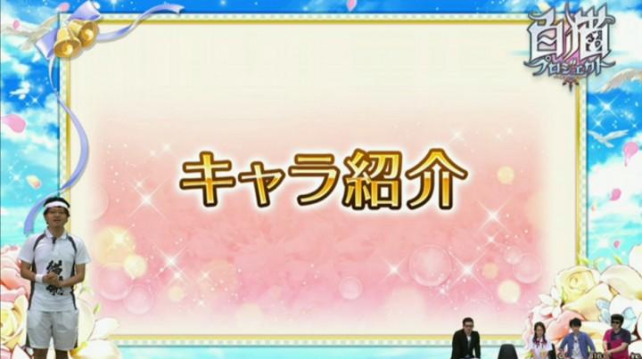 【白猫】ニコ生5月26日最新情報34