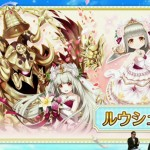 白猫:花嫁ルウシェの評価と声優等オススメ武器とアクセサリーの紹介