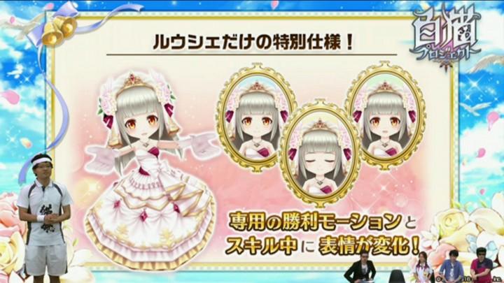 【白猫】ニコ生5月26日最新情報48