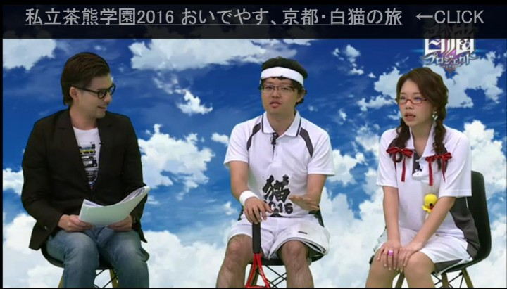【白猫】ニコ生5月26日c