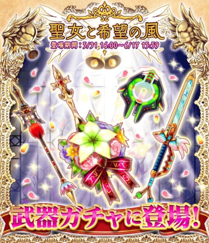 【白猫】聖女と希望の風武器ガチャ(花嫁ガチャ)