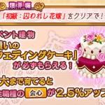 白猫:贖いのウェディングケーキのルーン必要ルーン数と時間やタウンミッション報酬の紹介
