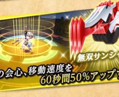 【白猫】K13・スパイダーオドシ_真・X1・ミジンブレイカー_武器スキル_ヨシナカモチーフ武器