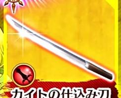 【白猫】カイトの仕込み刀仮
