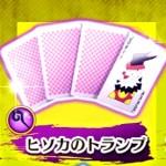 【白猫】ヒソカのトランプ/ヒソカモチーフ餅武器評価と性能