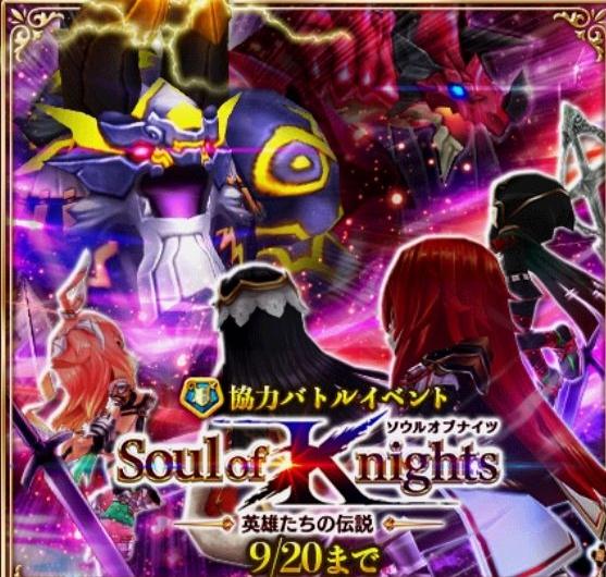【白猫】「Soul of Knights(ソウル オブ ナイツ)~託されし者たち~」2周年記念イベント協力バトル