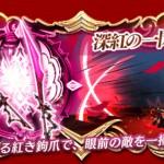 【白猫】ダーティーレジェンド/英雄リアムモチーフ餅武器の評価と性能