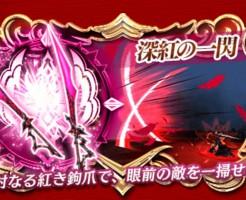 【白猫】ダーティレジェンド_真・キアレンツァ武器スキル_英雄リアムモチーフ餅武器