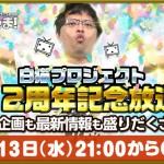【白猫】ニコ生7月13日しろニャま!#16・2周年記念最新情報まとめ