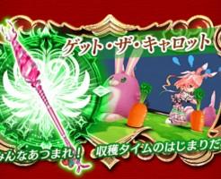 【白猫】バニーランス_真・エオストレ武器スキル_メグモチーフ餅武器