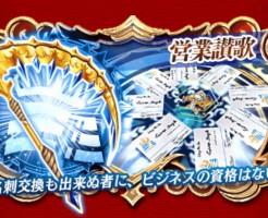 【白猫】ビジネスシックル_真・プラウドオブカンパニー武器スキル_ウォルターモチーフ餅武器